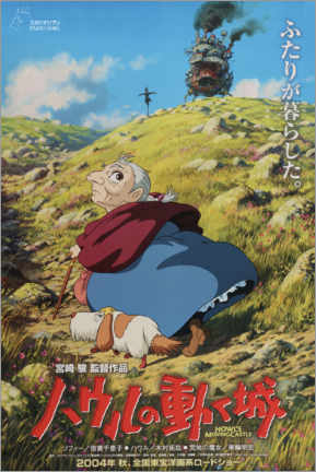 Lienzo  Howl's Moving Castle - Entertainment Collection