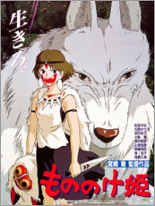 Vinilo para la pared  Princesa Mononoke (japonés) - Entertainment Collection